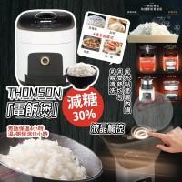 10底: THOMSON TM-IHR2004LS 健康減糖電飯煲