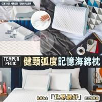 12月初: TEMPUR PEDIC Contour 健頸弧度記憶枕頭