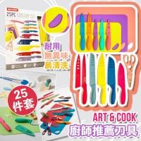 12月初: Art Cook 25件砧板連刀具套裝