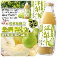 12月初: 日本長野縣限定金啤梨汁 (1L支裝)