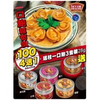10底: Sky Dragon 天龍溏心鮑魚4罐套裝 (送1罐瑤柱味鮑魚)