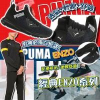 12月初: Puma Enzo Beta 透氣網面男裝波鞋 (黑色)