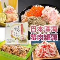 10底: 日本深海蟹肉罐頭 (3罐套裝)