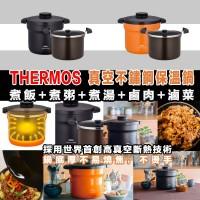 11底: Thermos 4.3L 真空保溫鍋