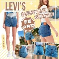 12月初: Levis 女裝牛仔短褲