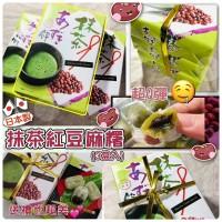 12月初: 日本昭寶製菓抹茶紅豆麻糬 (1套3盒入)