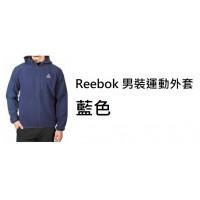 1底: Reebok 男裝運動外套 藍色