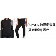 5中: Puma 女裝運動套裝 (外套連褲) 黑色