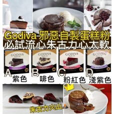 11底: Godiva 蛋糕粉