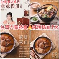 2底: 台灣賈以食日麻辣鴨血冬粉