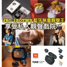 現貨: JBL True Wireless無線耳機